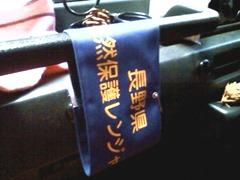 ranger_armband
