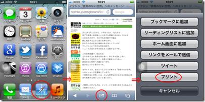 iphone_print